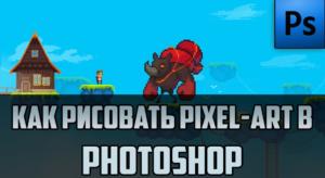 Photoshop и Unity
